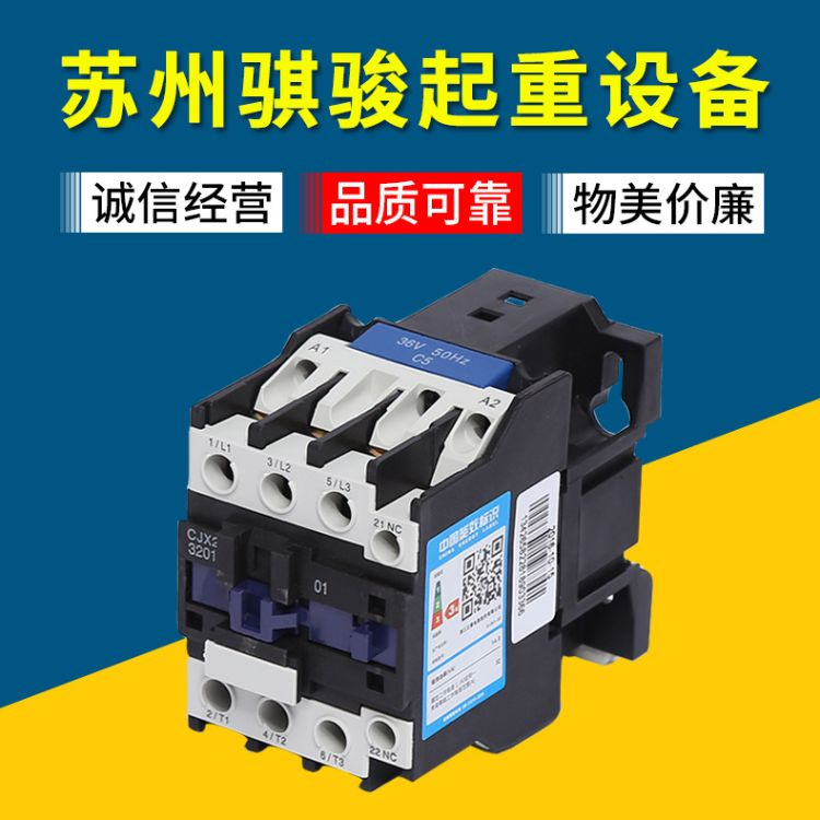 起重机天车电动葫芦接触器 苏州骐骏换相接触器-换向接触器