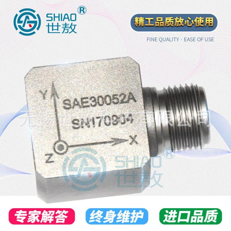 壓電式振動傳感器狀態監測傳感器三軸加速度傳感器多方向測量加速