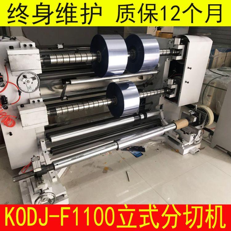 薄膜分切机厂家 专业生产印刷薄膜分切机 立式分切机 价格优惠