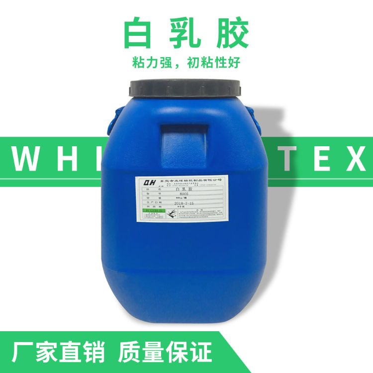 广东批发木工胶水 小包装白乳胶 快干水性乳液