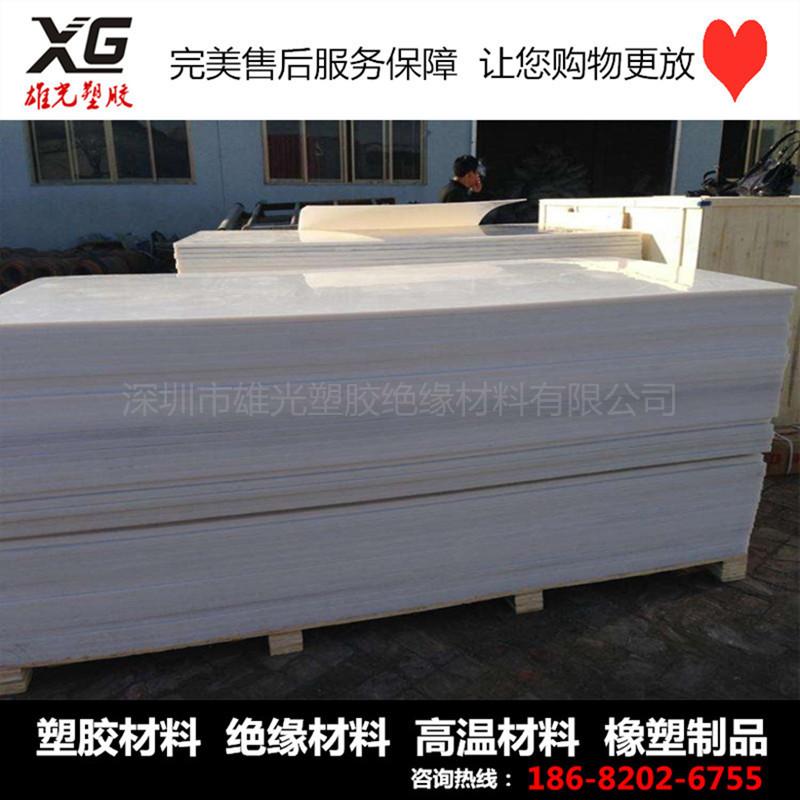 热卖 白色pp耐磨 耐高温 防潮 防腐蚀 pe塑料板 斯太尔大车箱滑板
