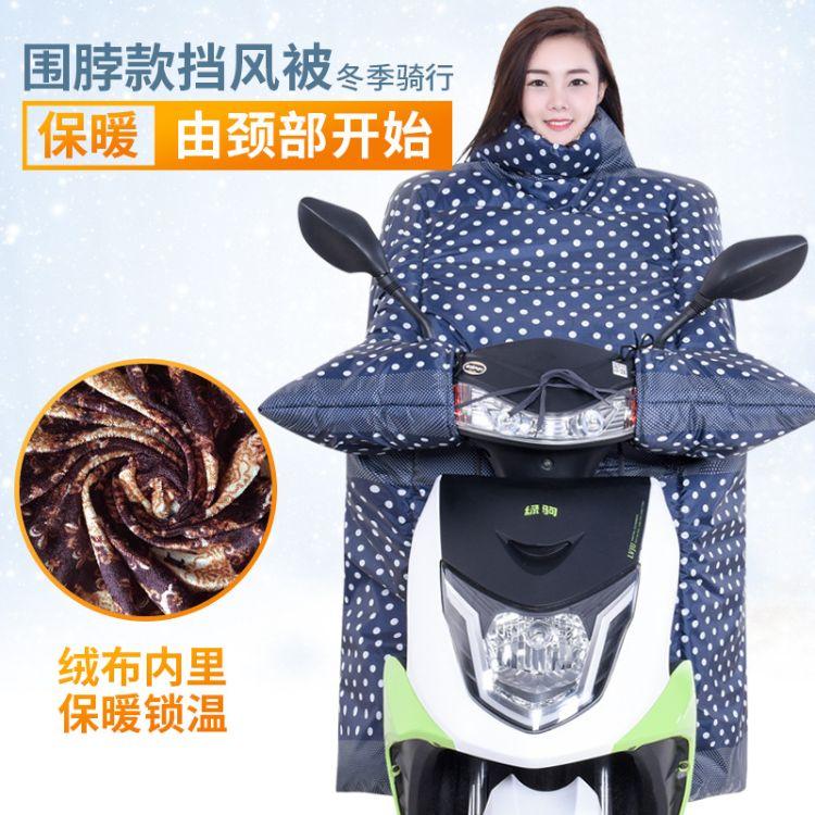 精骑士挡风被电瓶骑车冬季保暖防水加厚大男女电动车围脖款挡风被