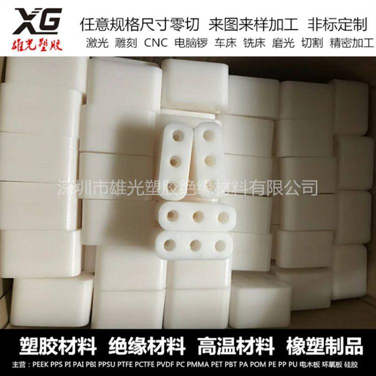 厂家直供优质米黄色ABS板 电工电气工业塑料部件CNC精雕铣槽定制