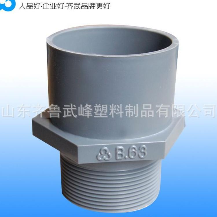廠家直銷 給水upvc止閥接頭 淄博PVC管材管件 供應廠家  價格優惠