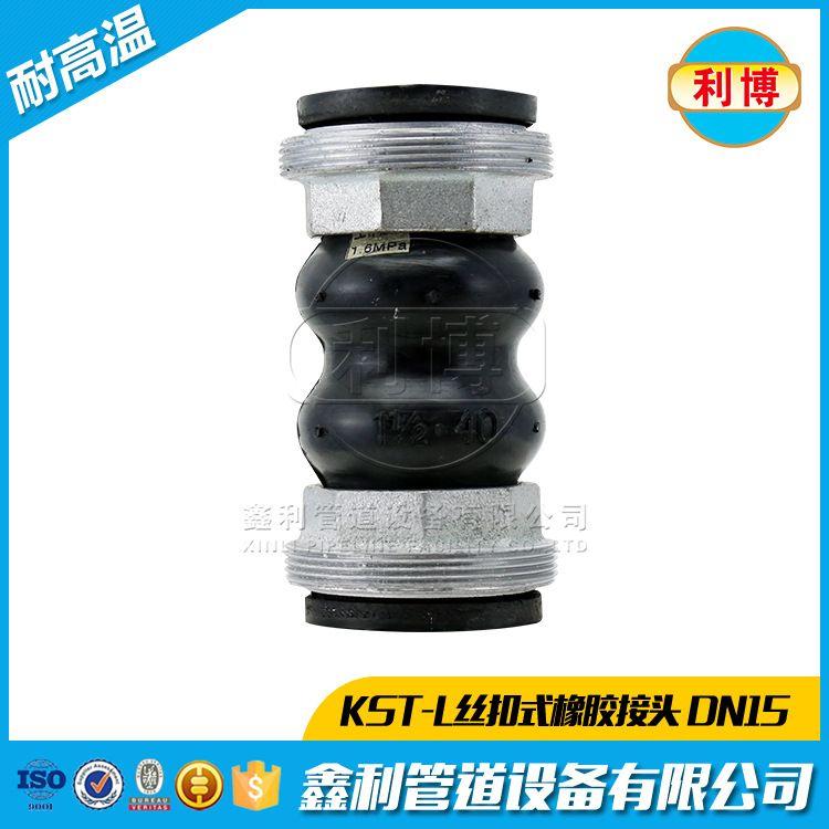 给排水专用KST-L-S DN15-DN80丝扣双球体橡胶接头