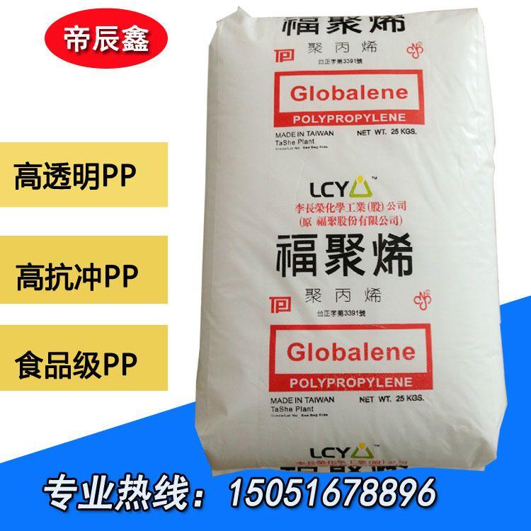 均聚丙烯PP 李长荣化工(福聚)/6331耐高温食品级pp瓶盖塑料瓶原料