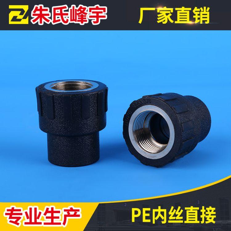 厂家直销PE内丝直接 外形美观 HDPE饮用水管管材配件管件接头