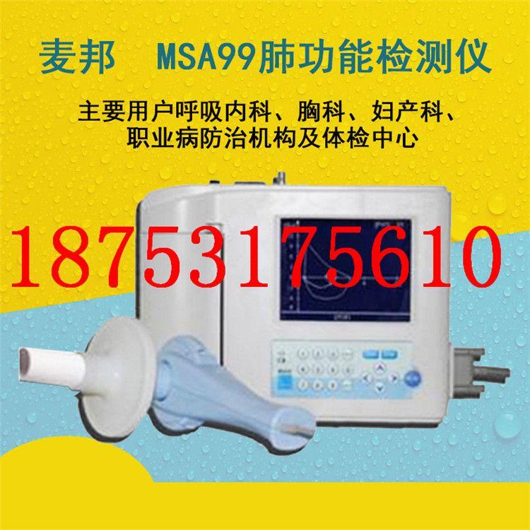 北京麦邦msa99肺功能仪 肺功能仪 检测仪 医用肺功能检测仪 咬嘴
