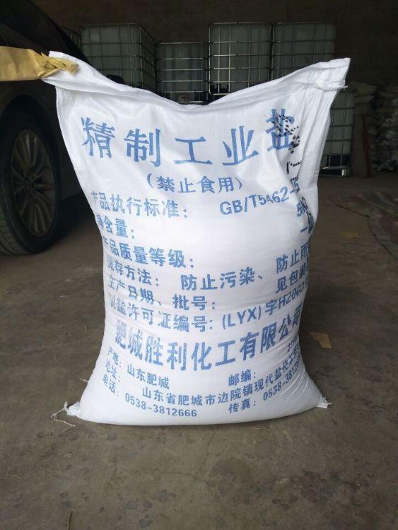 低价供应肥城胜利化工工业精制盐