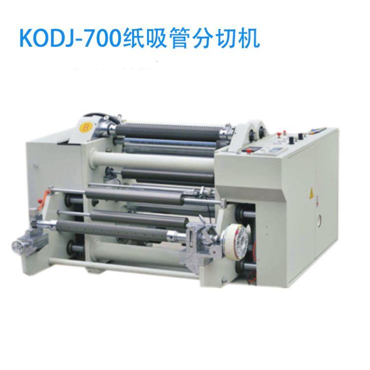 厂家直销纸吸管分切机 表面摩擦收卷 分切平整 收卷精度高