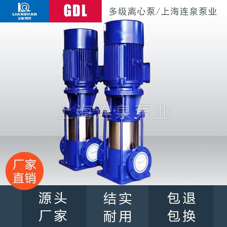 上海连泉现货质保 25GDL2-12x3高层自来水增压泵GDL立式多级泵