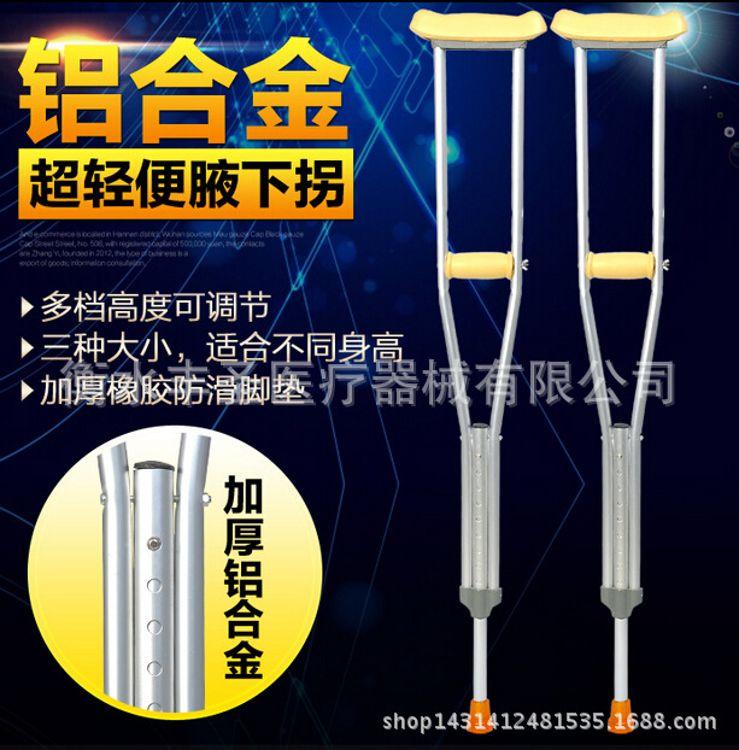 医用铝合金拐杖腋下拐杖双拐棍助行器伸缩拐成人儿童拐杖