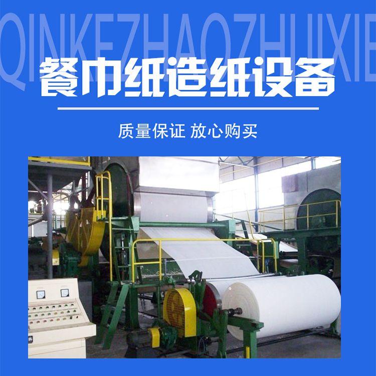 餐巾纸造纸设备 造纸机 机械及行业设备 造纸设备 机械及行业设