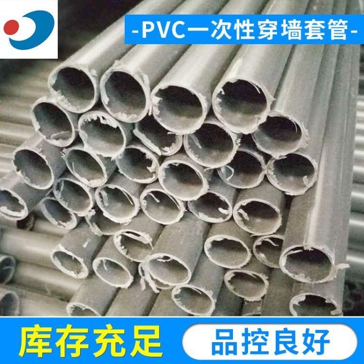 廠家直銷鋁模專用Pvc一次性穿墻套管 絕緣塑料套管鋁膜套管廠家