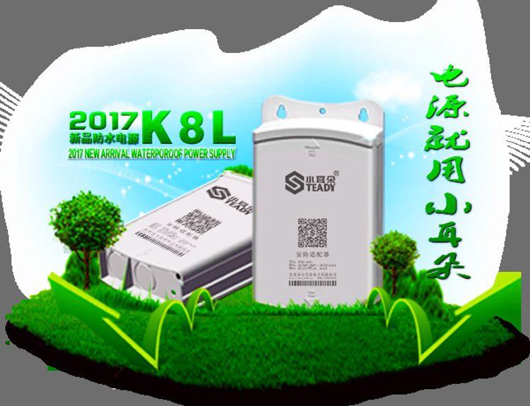 東莞小耳朵STD-K8L 12V 2A監控室外防水電源/適配器
