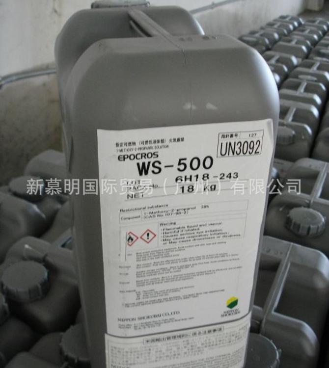 聚乙烯亚胺(EPOCROS) 厂家直销 欢迎咨询