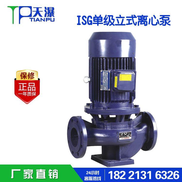 ISG单级立式管道泵 加压清水泵 冷热水循环泵 增压泵 锅炉热水泵