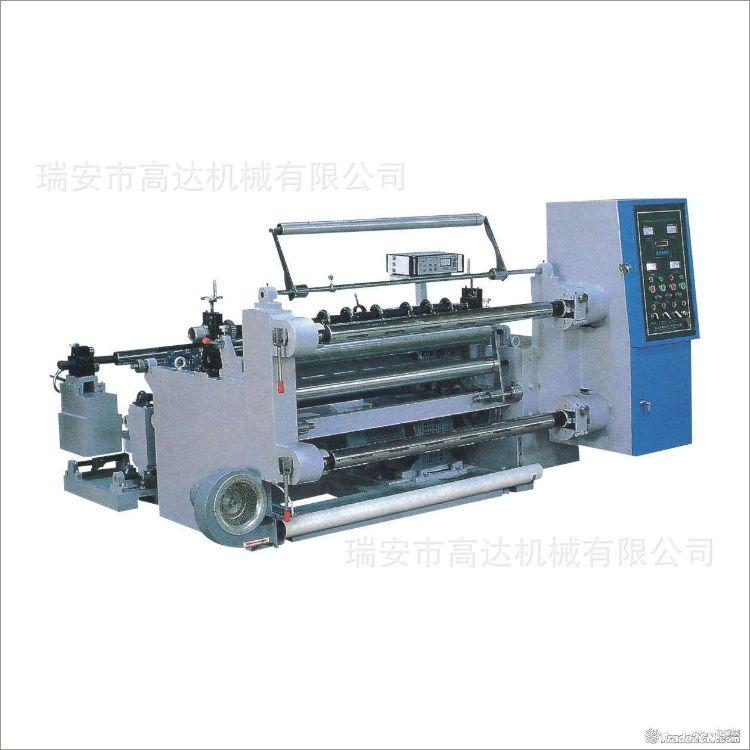 瑞安高速分切机 卷筒材料纸/薄膜不干胶/无纺布分条机