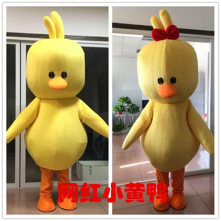 网红同款抖音小黄鸭人偶服装跳舞小黄鸭成人行走卡通玩偶服装定制
