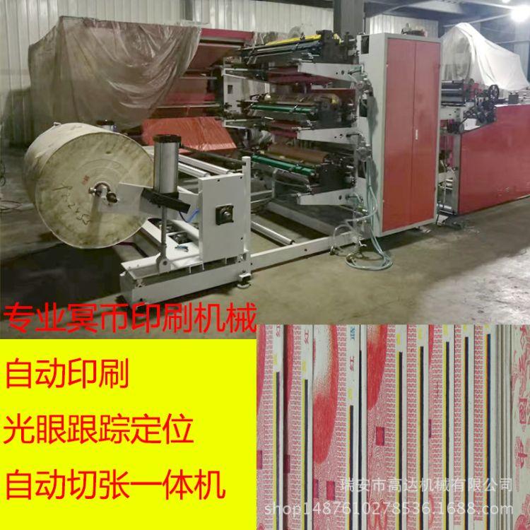 厂家定制全自动冥币印刷机 3+1双面印刷 小型柔版柔印机