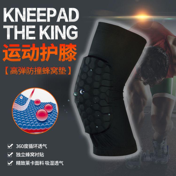 运动护膝批发 蜂窝篮球防撞护腿用品 短款跑步骑行护膝 定制logo