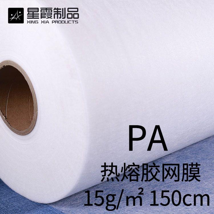 厂家直销加热鼠标垫复合热熔胶膜 加热鼠标垫复合热熔胶膜定制 产地货源