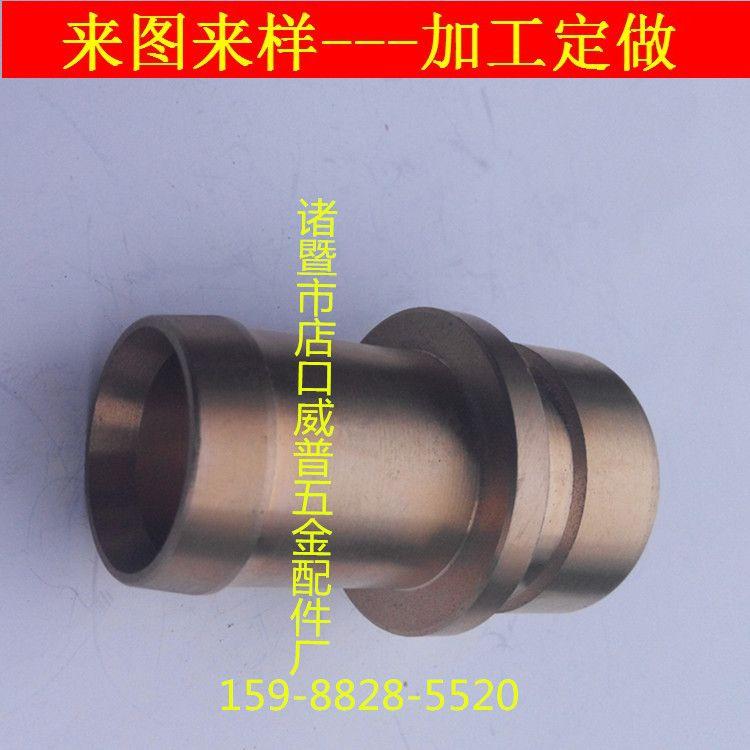 精加工铜件 数控机床车削铜件 铜件机加工 车削铜件 光洁度0.8