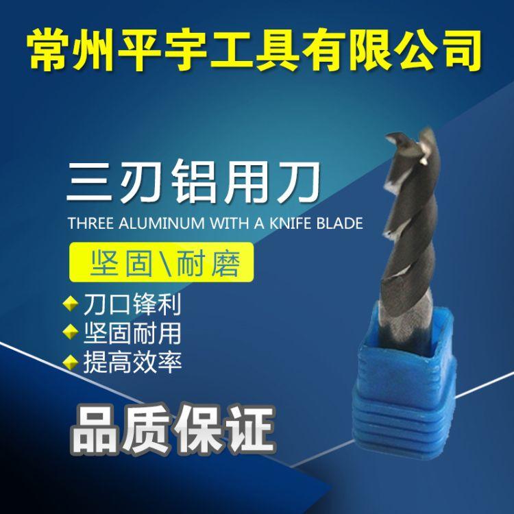 铝用铣刀 厂家低价直销优质钨钢三刃铝用铣刀