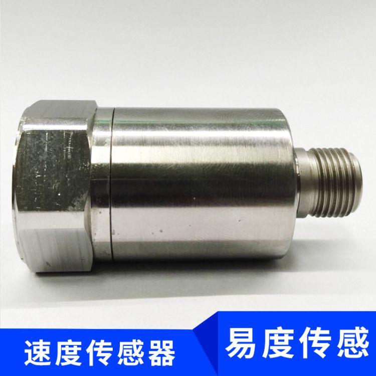 EV26A一體化振動傳感器  4~20mA輸出速度傳感器廠家直銷