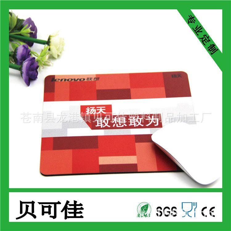 厂家定制广告鼠标垫 定制鼠标垫 批发鼠标垫厂家 PVC鼠标垫 特价