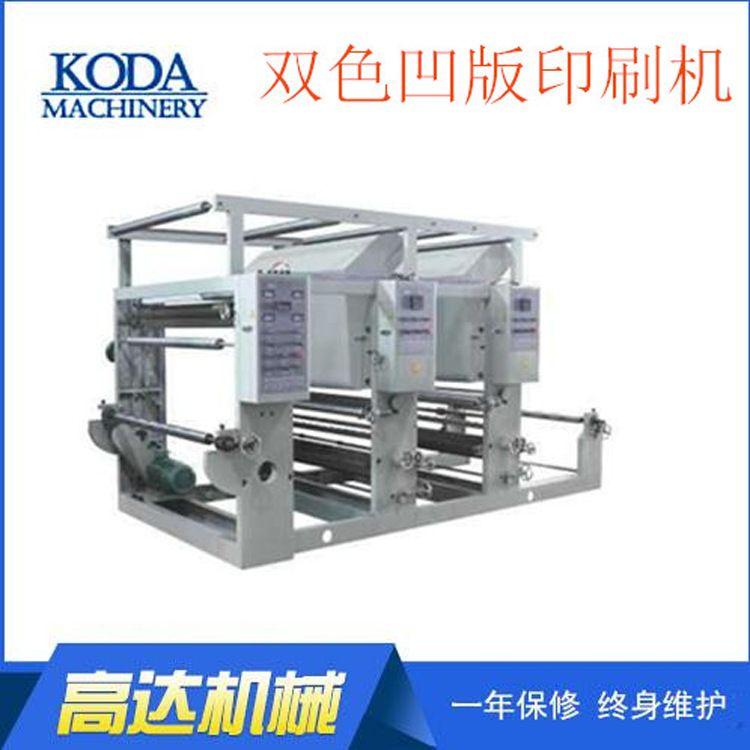 机械厂家定制 双色凹版印刷机 600宽单收单放 用于PE opp薄膜