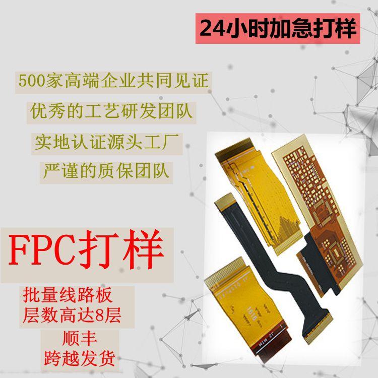 fpc��·����� FPC���� FPC���� FPC��·�� FPC��·��