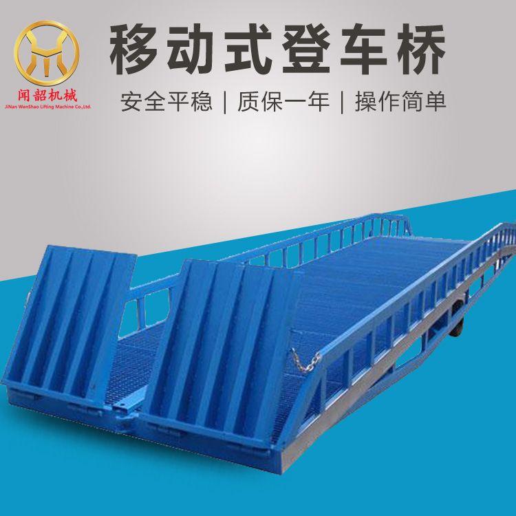 厂家直销 移动式登车桥手动液压升降台载重6吨8吨10吨12吨装卸车桥