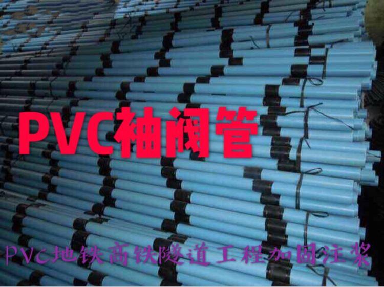 PVC袖阀管48mm高压直通注浆地基加固施工专用配件免费成都