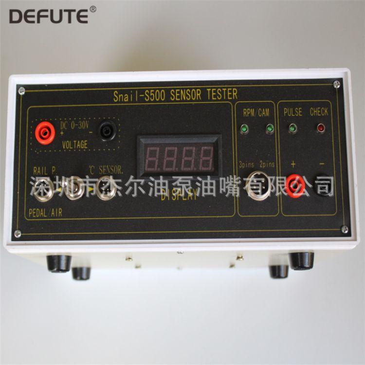snail500 傳感器檢測儀軌壓傳感器、溫度傳感器、腳踏板傳感器