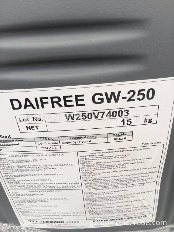 水性离型剂GW-250  厂家直销 欢迎咨询