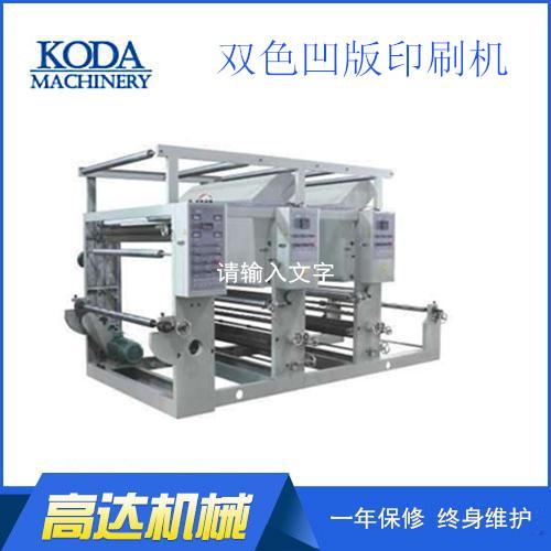 厂家定制双色薄膜凹版印刷机 800MM宽 PVC BOPP材料凹印机