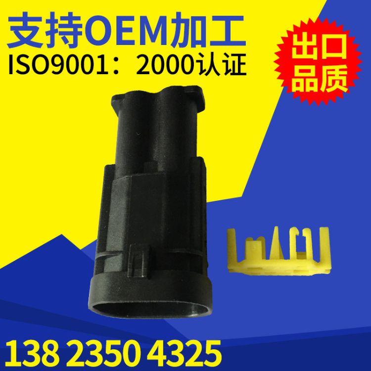 1544980-1/2芯护套/接插器/汽车插件/防水护套/插头/贝斯特/BEST