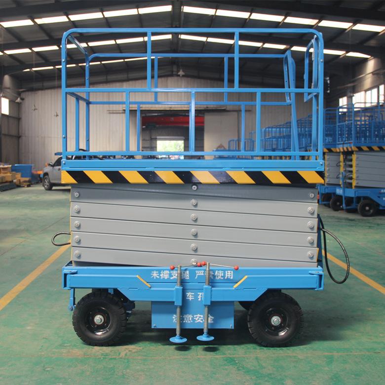 供应8米移动式升降机剪叉式升降平台电动液压升降台高空作业平台