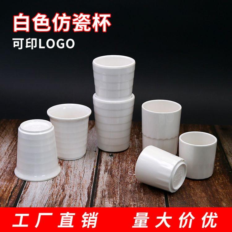 A5密胺仿瓷耐摔酒店餐厅火锅杯子纯白创意中餐茶水口杯子厂家批发