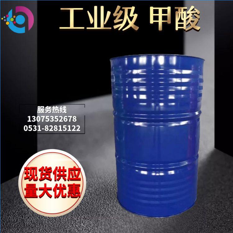 济南现货供应 工业级 优质甲酸 蚁酸 量大优惠甲酸 蚁酸工业级