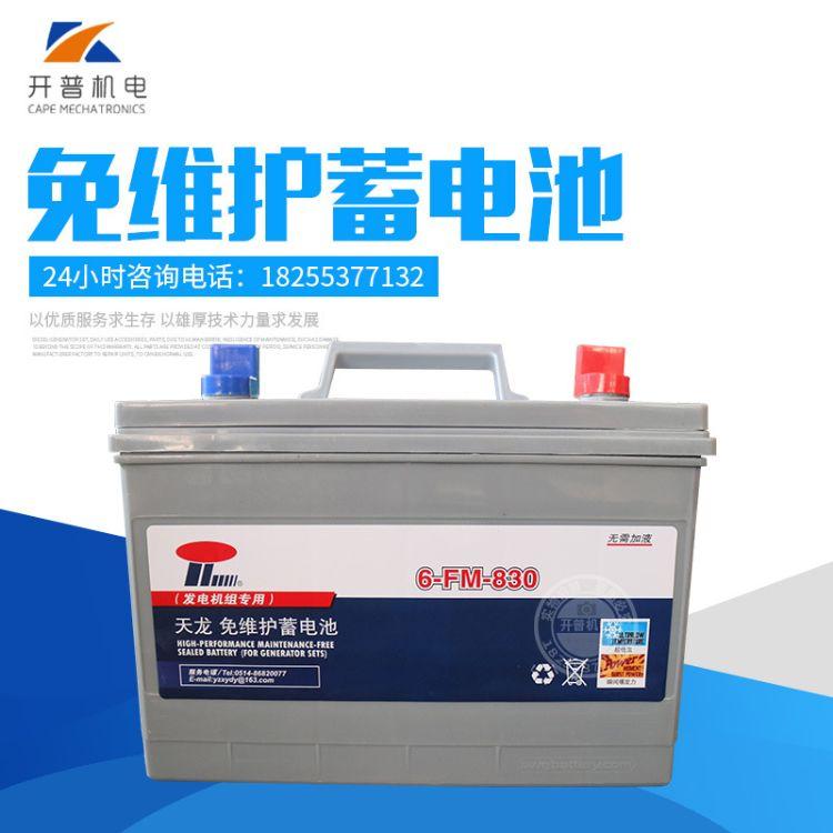天龍 柴油發電機組專用鉛酸蓄電池 多種型號適用各種功率發電機組