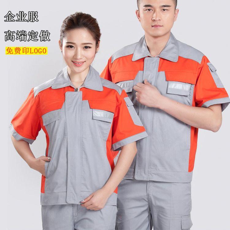 劳保服夏季短袖套装汽修工作服 男女车间工装厂服劳保工程服订做