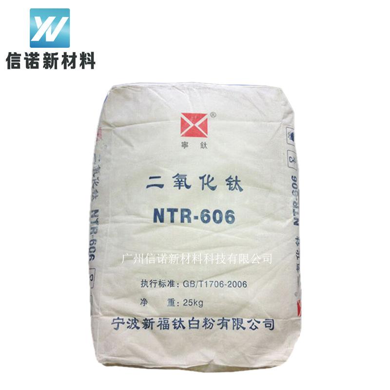 钛白粉NTR606 R606钛白粉 宁波新福钛白粉606 蓝相高遮盖白度好吸油量小 塑料涂料油墨通用型钛白粉606