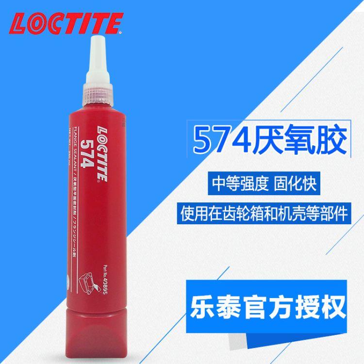 漢高樂泰574通用型金屬平面密封厭氧膠中等強度墊片間隙填充膠水