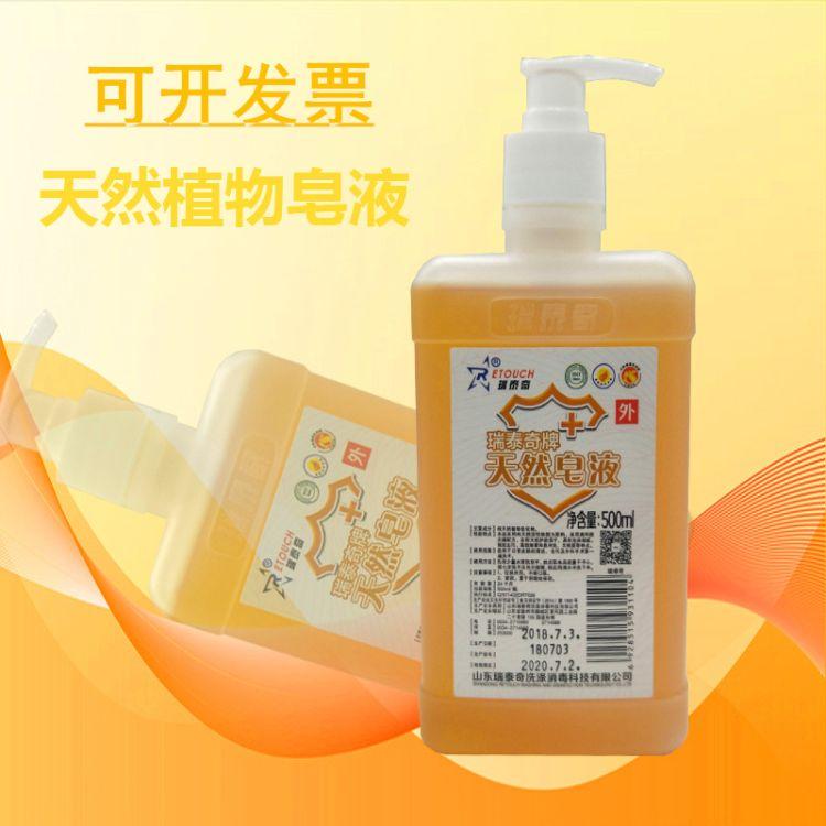 厂家直销天然植物皂液500ml医院家用消毒杀菌抑菌去污儿童洗手液