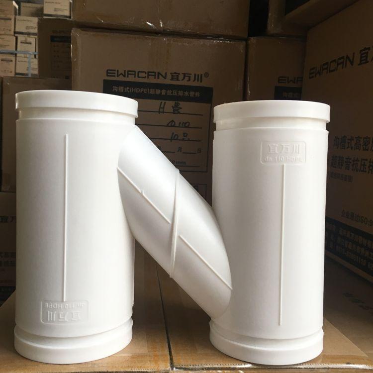 嘉兴生产厂家--沟槽式HDPE超静音排水管,防臭型H管件