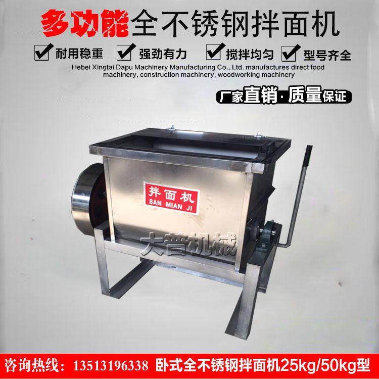 25型50斤实心轴和面机面粉搅拌机拌粉机拌面机搅拌机卧式和面滚桶