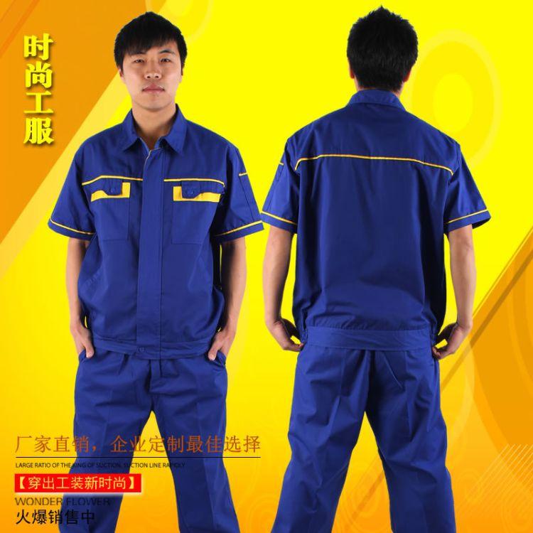 劳保服套装男 夏季半袖工作服 工厂汽修车间工装制服装 上衣定制