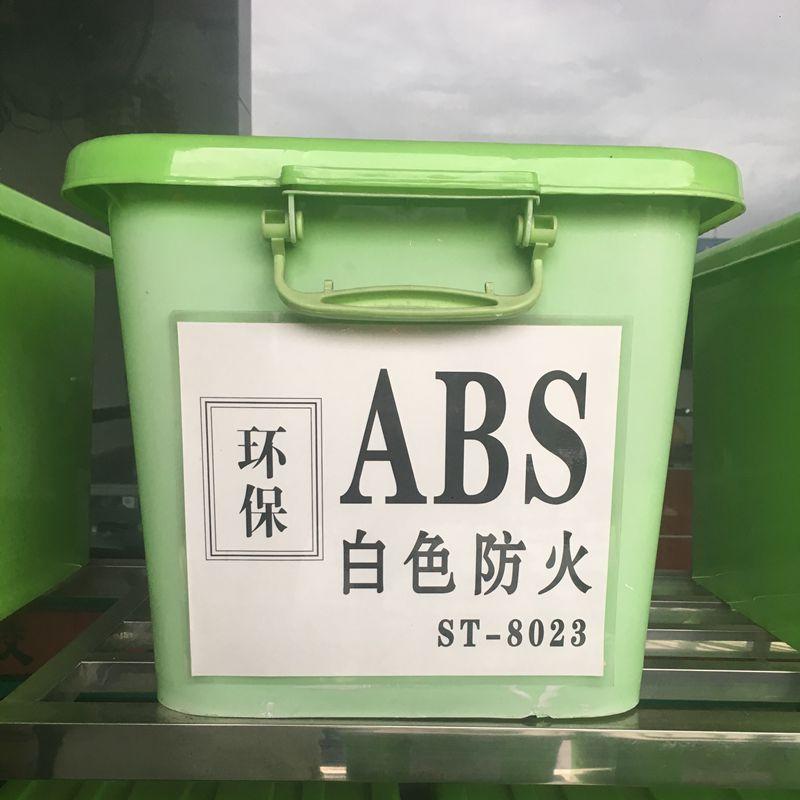 ABS白色防火顆粒 高韌性 耐候 防火阻燃v0 電器外殼專用 現貨供應